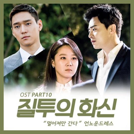 jealousy-incarnate-ost-part-10