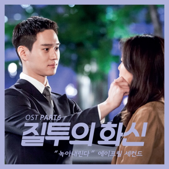 jealousy-incarnate-ost-part-6