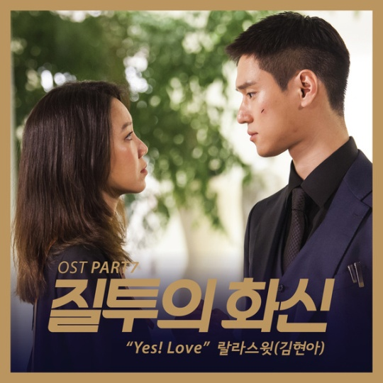 jealousy-incarnate-ost-part-7