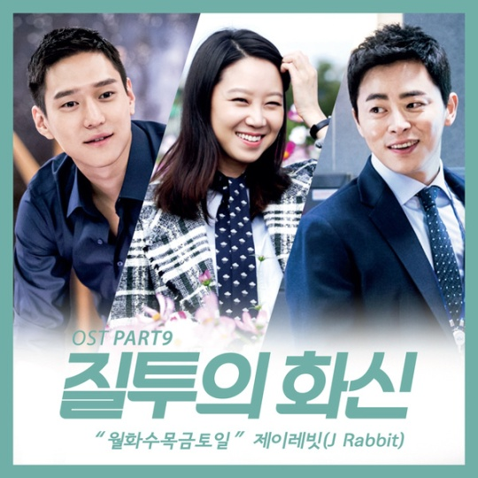 jealousy-incarnate-ost-part-9