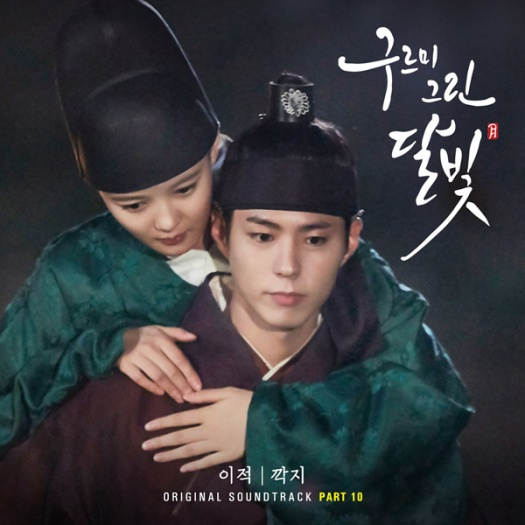 moonlight-drawn-by-clouds-ost-part-10