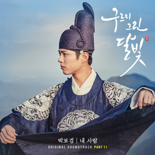 moonlight-drawn-by-clouds-ost-part-11