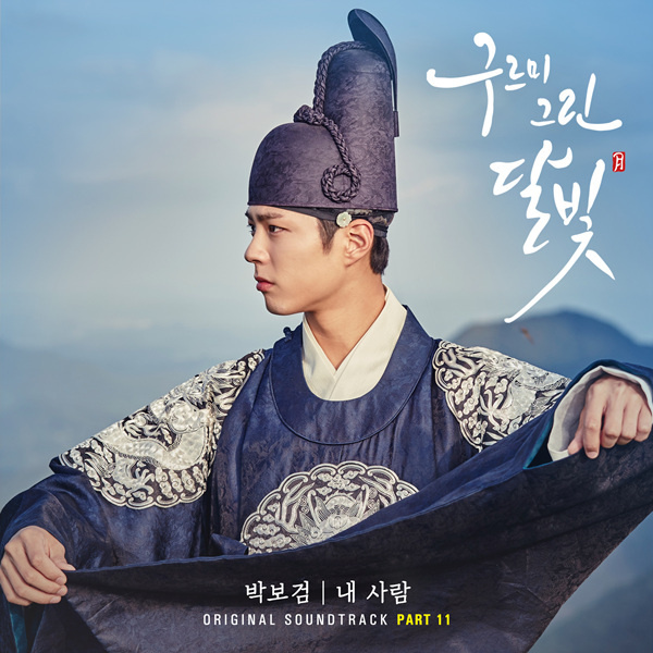 Park Bo Gum My Dearest