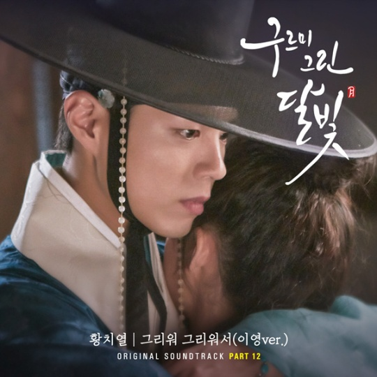 moonlight-drawn-by-clouds-ost-part-12