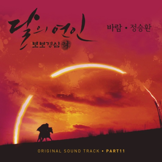 scarlet-heart-ryeo-ost-part-11