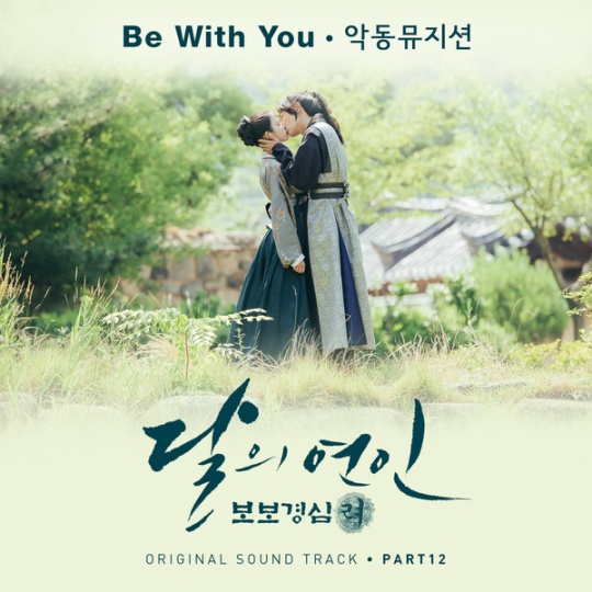 scarlet-heart-ryeo-ost-part-12