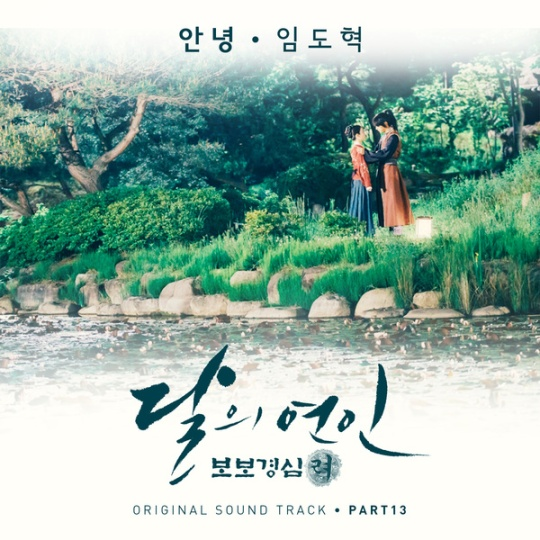 scarlet-heart-ryeo-ost-part-13
