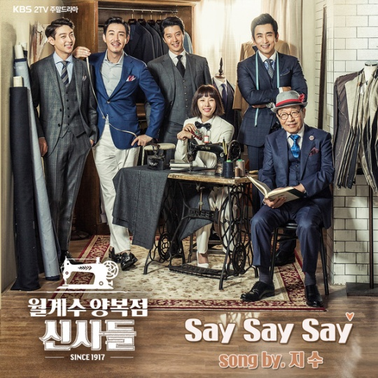the-gentlemen-of-wolgyesu-tailor-shop-ost-pt1