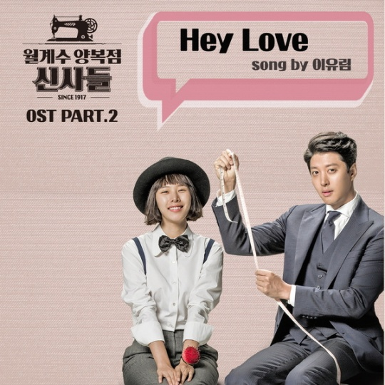 the-gentlemen-of-wolgyesu-tailor-shop-ost-pt2