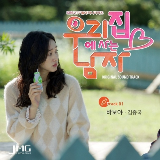 the-man-living-in-my-house-ost-part-1