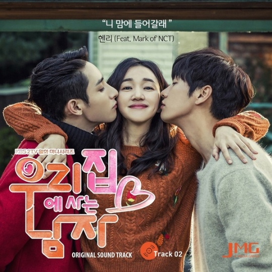 the-man-living-in-our-house-ost-part-2