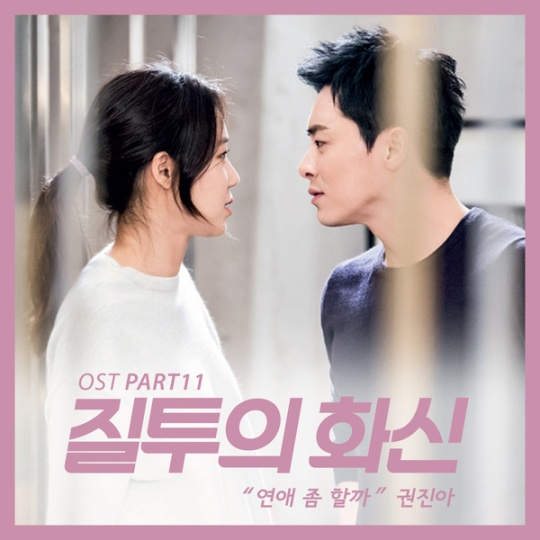 jealousy-incarnate-ost-part-11