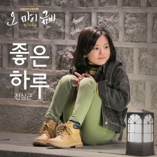 my-fair-lady-ost-part-2