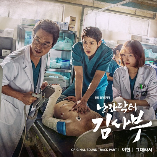 romantic-doctor-teacher-kim-ost-part-1