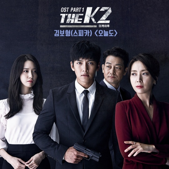 the-k2-ost-pt1