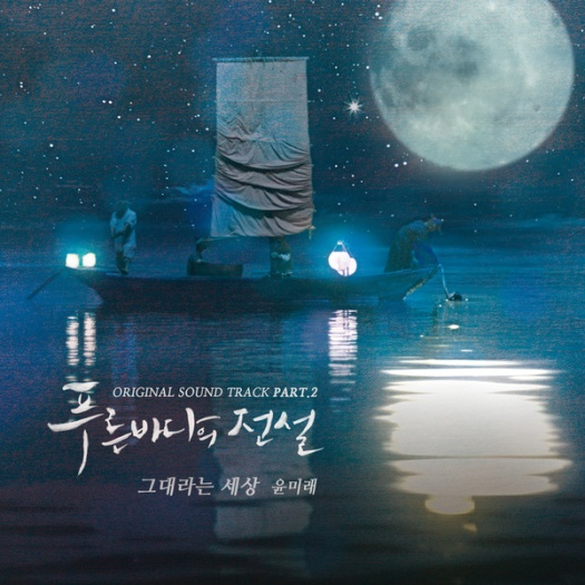 the-legend-of-the-blue-sea-ost-part-2