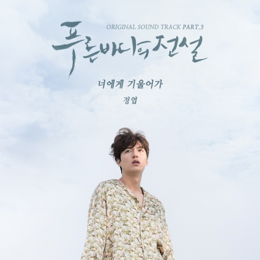 the-legend-of-the-blue-sea-ost-part-3
