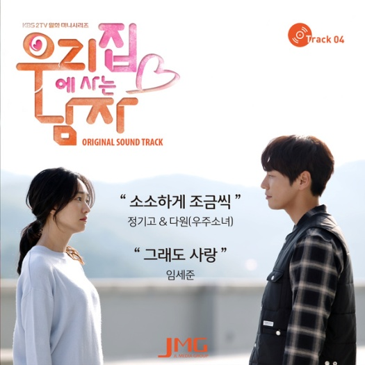 the-man-living-in-our-house-ost-part-4
