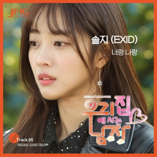 the-man-living-in-our-house-ost-part-5