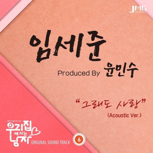the-man-living-in-our-house-ost-part-6
