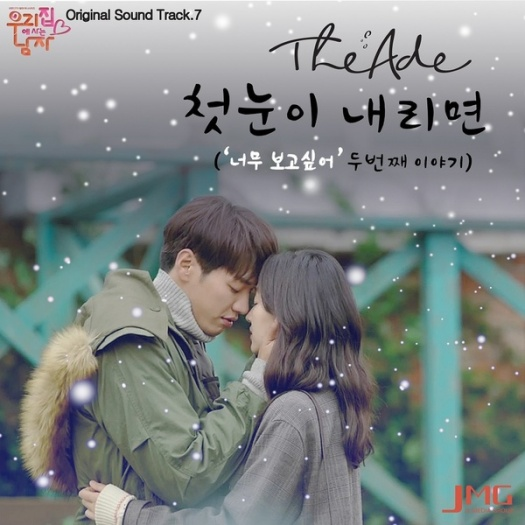 the-man-living-in-our-house-ost-part-7