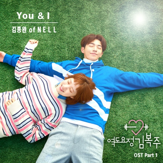 weightlifting-fairy-kim-bok-joo-ost-part-1