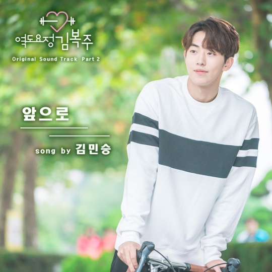 weightlifting-fairy-kim-bok-joo-ost-part-2