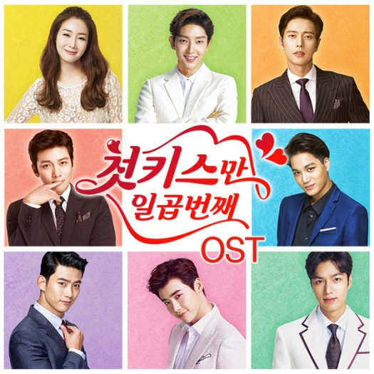 7-first-kisses-ost