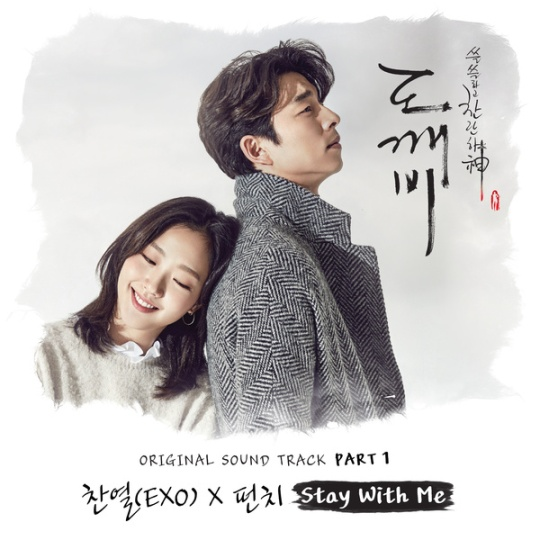 goblin-ost-part-1