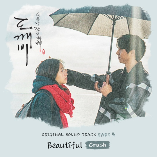 goblin-ost-part-4
