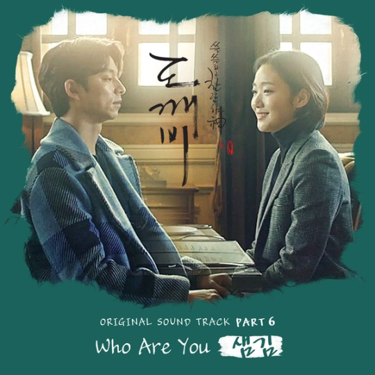 goblin-ost-part-6