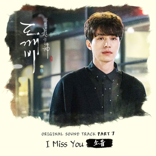 goblin-ost-part-7