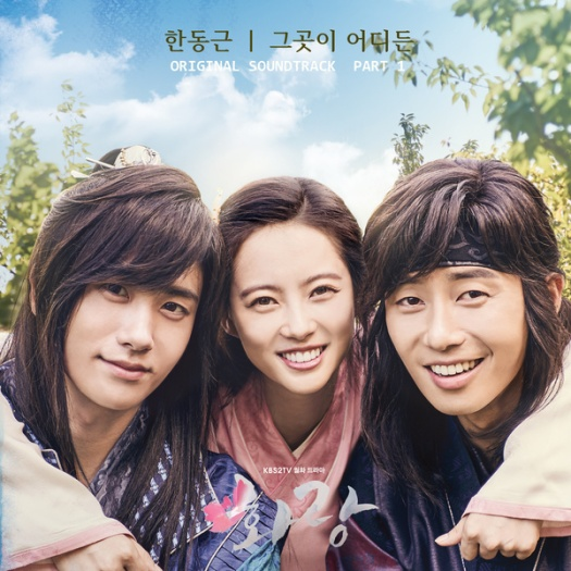 hwarang-ost-part-1