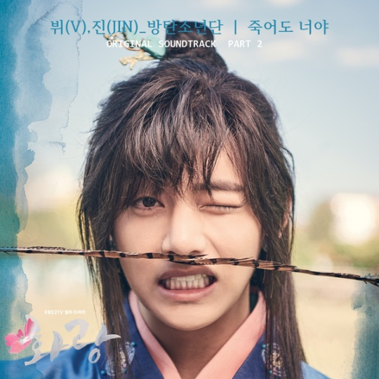 hwarang-ost-part-2