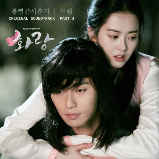 hwarang-ost-part-3