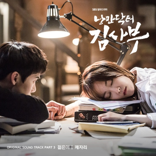 romantic-doctor-teacher-kim-ost-part-3