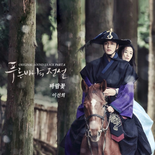 the-legend-of-the-blue-sea-ost-part-6