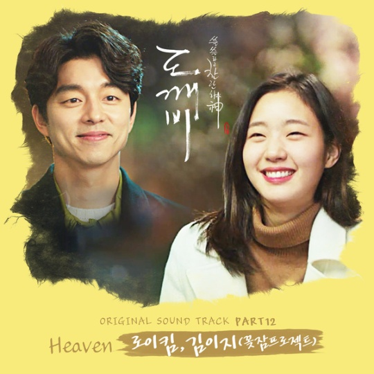 goblin-ost-part-12