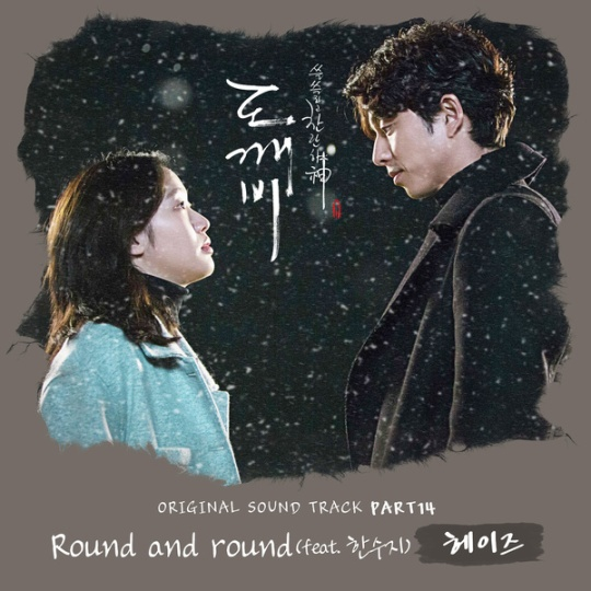 goblin-ost-part-14