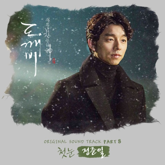 goblin-ost-part-8