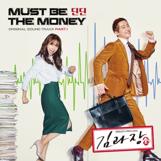 good-manager-ost-part-1