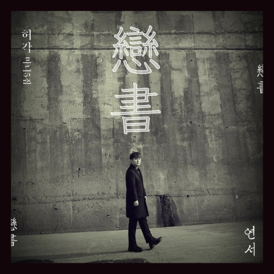 huh-gak-5th-mini-album-%e6%88%80%e6%9b%b8%ec%97%b0%ec%84%9c