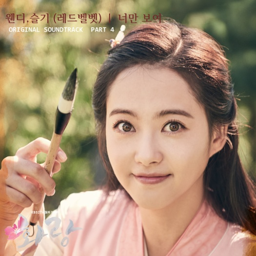 hwarang-ost-part-4