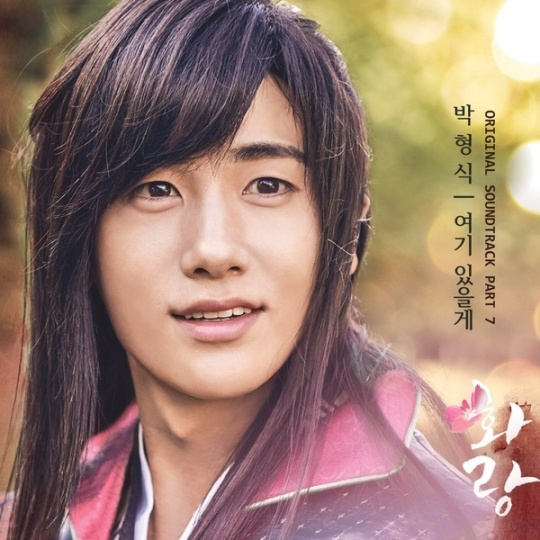 hwarang-ost-part-7