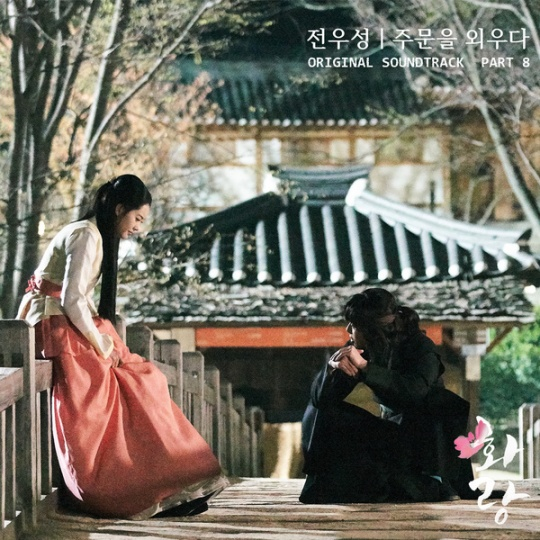 hwarang-ost-part-8