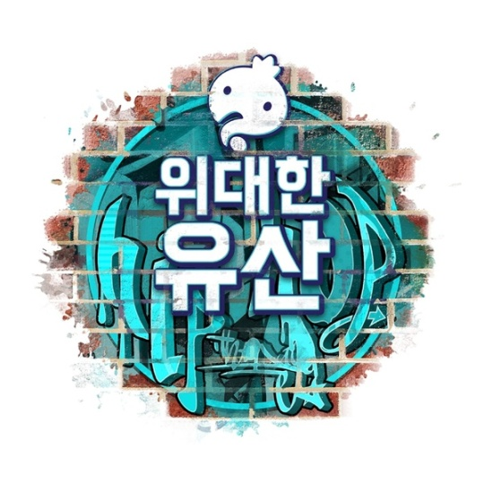 infinite-challenge-great-heritage