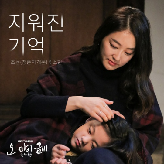 my-fair-lady-ost-part-8