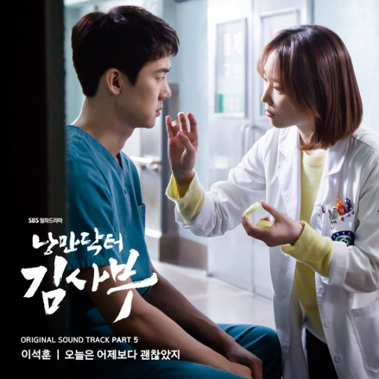 romantic-doctor-teacher-kim-ost-part-5