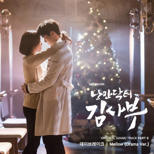 romantic-doctor-teacher-kim-ost-part-6