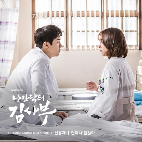 romantic-doctor-teacher-kim-ost-part-7